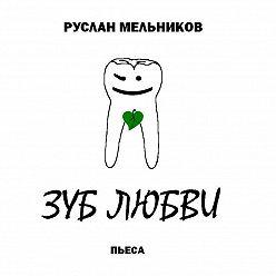Руслан Мельников - Зуб любви