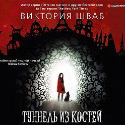 Виктория Шваб - Туннель из костей