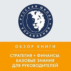 Лариса Плотницкая - Обзор книги В. Савчука «Стратегия + финансы. Базовые знания для руководителей»