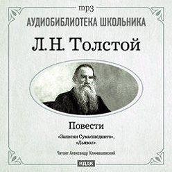 Лев Толстой - Дьявол. Записки сумасшедшего