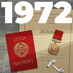Евгений Щепетнов - 1972