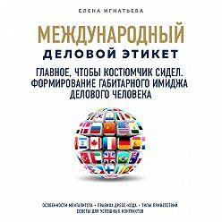 Елена Игнатьева - Главное, чтобы костюмчик сидел. Формирование габитарного имиджа делового человека