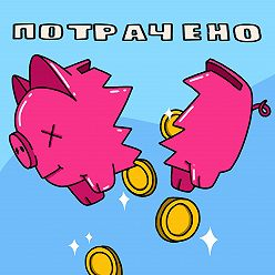 Авторский коллектив «Буферная бухта» - Как тратить деньги во время пандемии коронавируса?