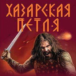 Александр Тамоников - Хазарская петля