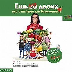 Татьяна Буцкая - Ешь для двоих! Всё о питании для беременных