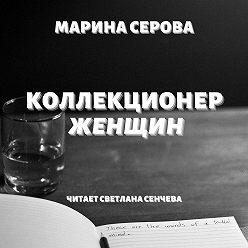 Марина Серова - Коллекционер женщин