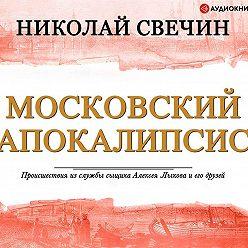 Николай Свечин - Московский апокалипсис