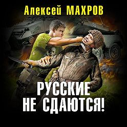 Алексей Махров - Русские не сдаются!