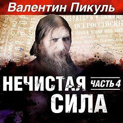 Валентин Пикуль - Нечистая сила (часть 4-я)