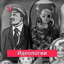 Илья Калинин - От идеи к товару