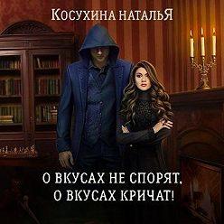 Наталья Косухина - О вкусах не спорят, о вкусах кричат