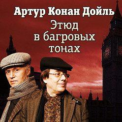 Артур Конан Дойл - Этюд в багровых тонах (спектакль)