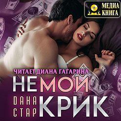 Дана Стар - Немой крик