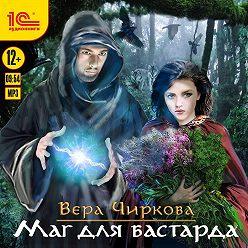 Вера Чиркова - Маг для бастарда