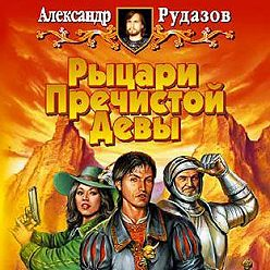 Александр Рудазов - Рыцари Пречистой Девы