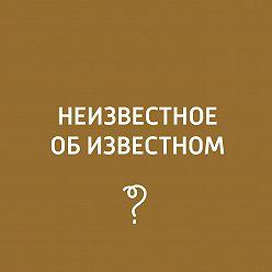 Творческий коллектив программы «Пора домой» - Павел Бажов