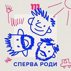Юрий Сапрыкин - «А вдруг ребенок испугается?» Отцы учат детей делать добрые дела (и учатся сами!)