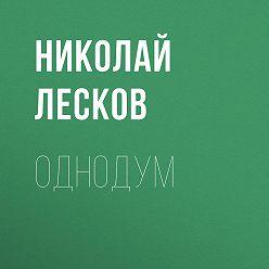 Николай Лесков - Однодум