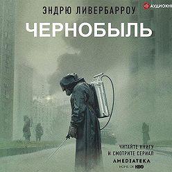 Эндрю Ливербарроу - Чернобыль 01:23:40