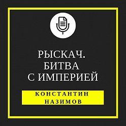 Константин Назимов - Рыскач. Битва с империей