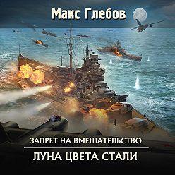 Макс Глебов - Луна цвета стали