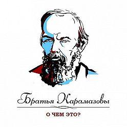 Анатолий Петров - Братья Карамазовы. Часть 3