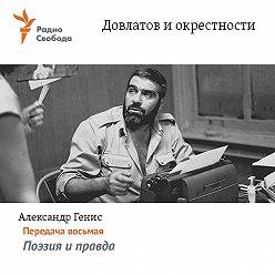 Александр Генис - Довлатов и окрестности. Передача восьмая «Поэзия и правда»