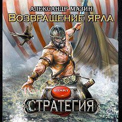 Александр Мазин - Возвращение ярла