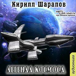 Кирилл Шарапов - Легенда космоса