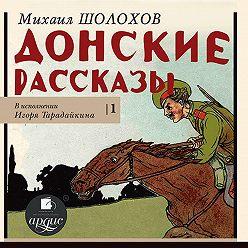 Михаил Шолохов - Донские рассказы. Часть 1