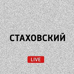Евгений Стаховский - Праздник каждый день