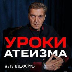 Александр Невзоров - Урок 8. Советы верующим