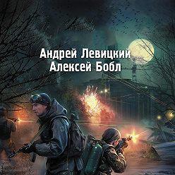 Андрей Левицкий - Осознание