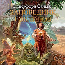 Клиффорд Саймак - Заповедник гоблинов