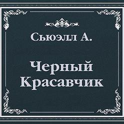 Анна Сьюэлл - Черный Красавчик (сокращенный пересказ)