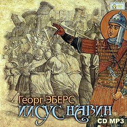 Георг Эберс - Иисус Навин