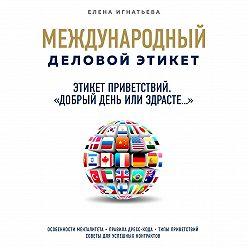 Елена Игнатьева - Этикет приветствий. «Добрый день или здрасте»