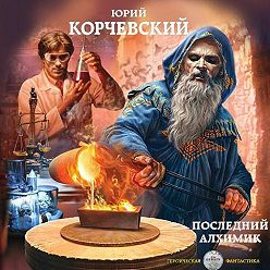 Юрий Корчевский - Последний алхимик