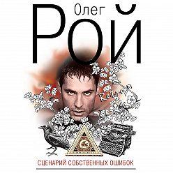 Олег Рой - Сценарий собственных ошибок