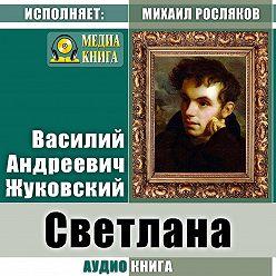 Василий Жуковский - Светлана