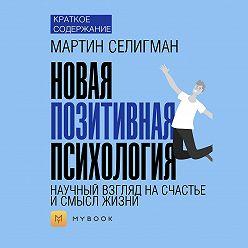Ольга Тихонова - Краткое содержание «Новая позитивная психология: научный взгляд на счастье и смысл жизни»