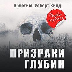 Кристиан Винд - Призраки глубин