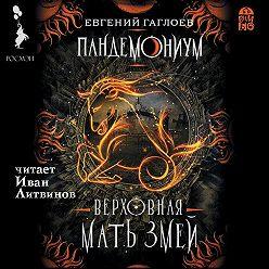 Евгений Гаглоев - Пандемониум. Верховная Мать Змей