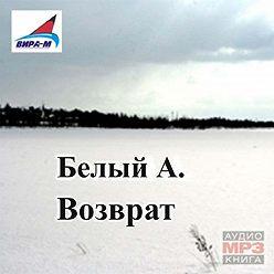 Андрей Белый - Возврат