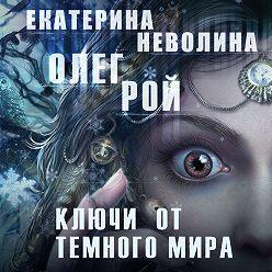 Олег Рой - Ключи от темного мира