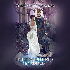 Альбина Уральская - Путешественница по мирам