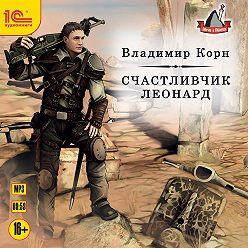 Владимир Корн - Счастливчик Леонард