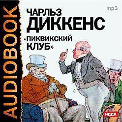 Чарльз Диккенс - Пиквикский клуб (спектакль)