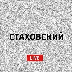 Евгений Стаховский - Пересядь с иглы мужского одобрения