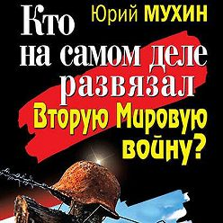Юрий Мухин - Кто на самом деле развязал Вторую Мировую войну?